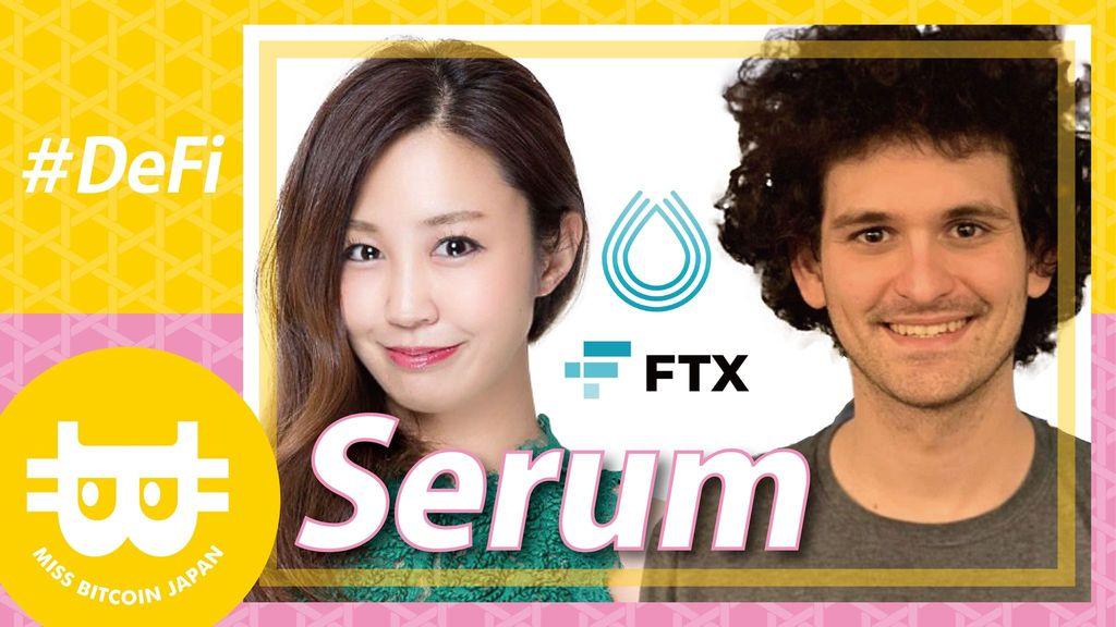 DeFi語るなら欠かせない!FTX CEO/Serum AdvisorのSamをお招きしたよ。