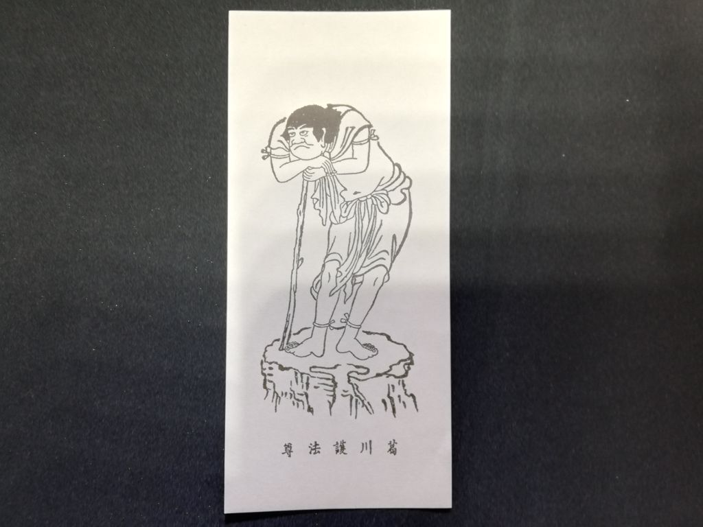 葛川護法尊(護法童子)と、栂尾高山寺の護法神像と、春日赤童子と、制吒迦童子と、酒呑童子のつながり