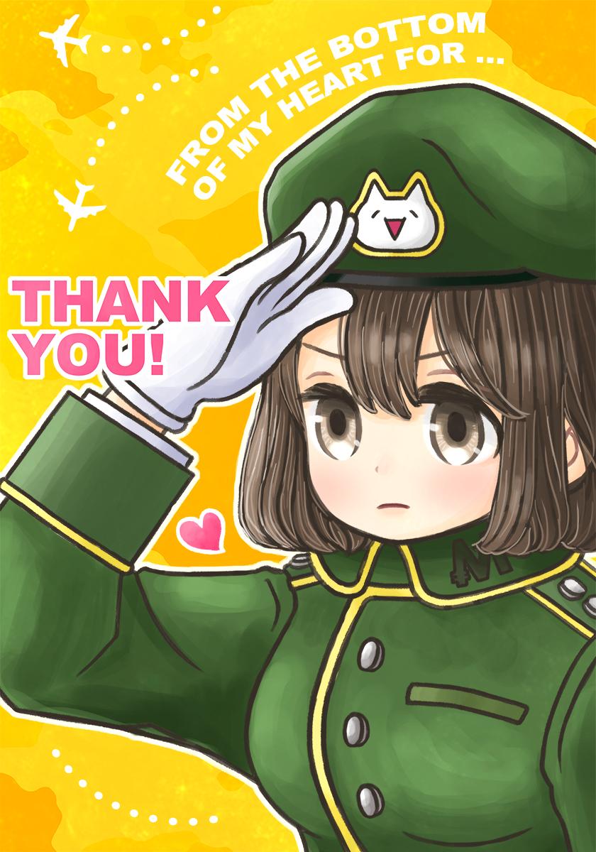感謝の気持ちを伝えるトークン