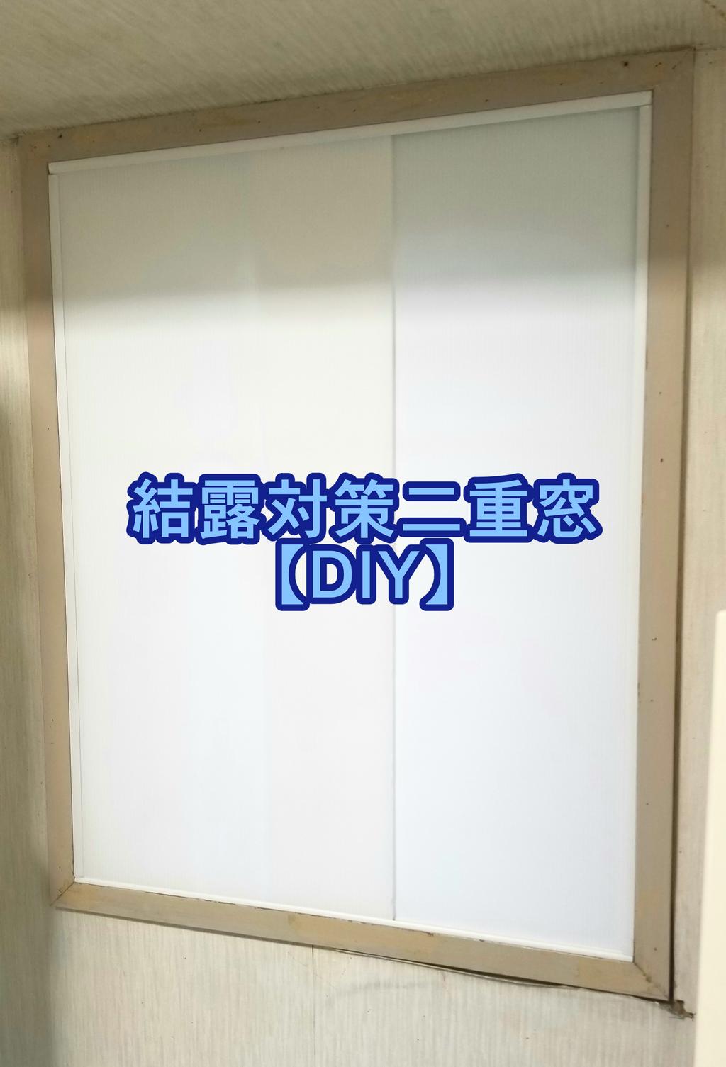 【二重窓】最強の結露対策【DIY】