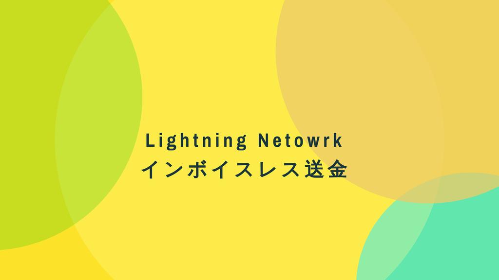 ライトニングネットワークによるインボイスレス送金