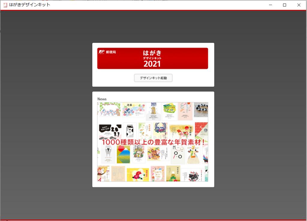 無料の年賀状作成ソフトの紹介(はがきデザインキット)
