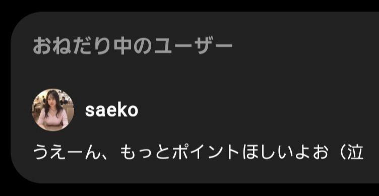 Spotlightに現れた謎の人物『saeko』の実態に迫る