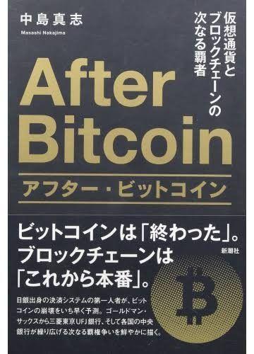 アフター・ビットコインを読んでみた