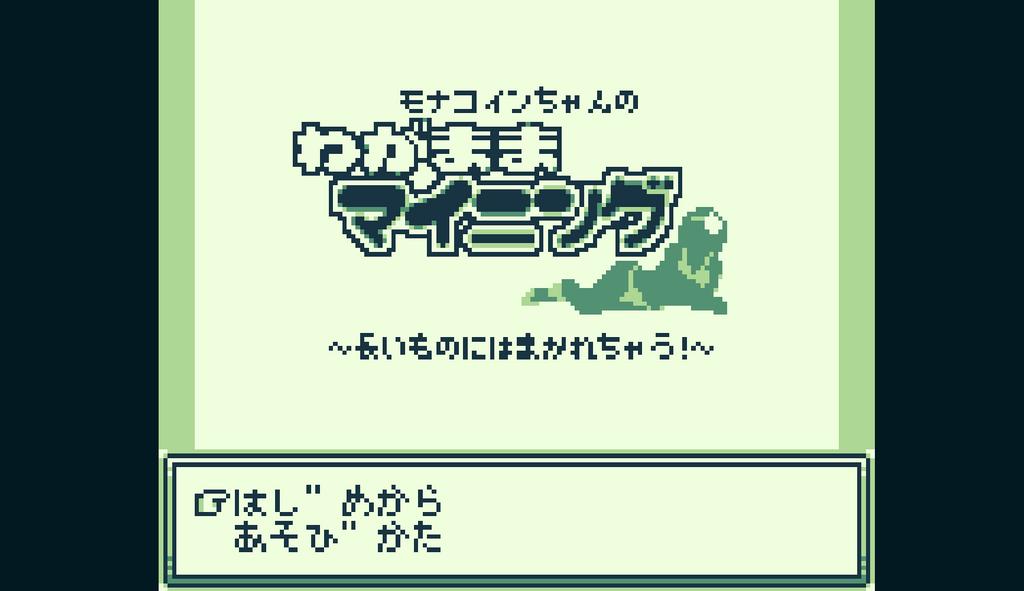 ゲーム「モナコインちゃんとわがままマイニング」