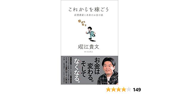 これから稼ごう:仮想通貨と未来のお金(堀江貴文 著) を読んでみた