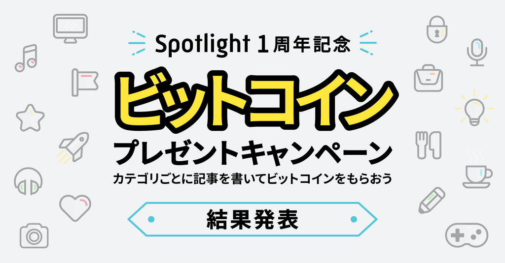 【結果発表】ビットコインプレゼントキャンペーン第2弾