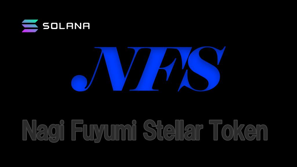 SPLトークンウォレットの作成方法+NFSトークン(仮)の話