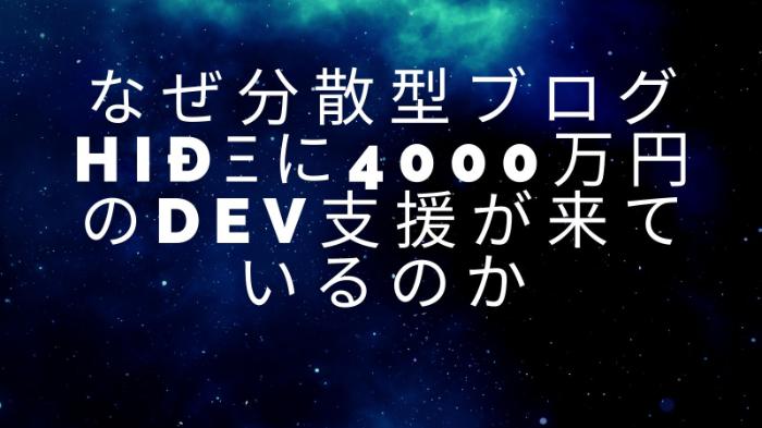 なぜ分散型ブログHiÐΞに4000万円の支援が来たのか