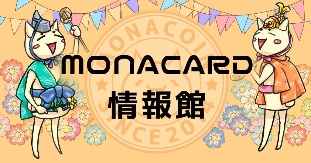 モナカードを宣伝するサイトを作りました