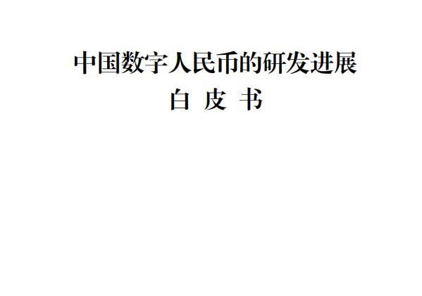 (和訳)中国のデジタルRMB(人民元)の研究開発の進捗状況白書