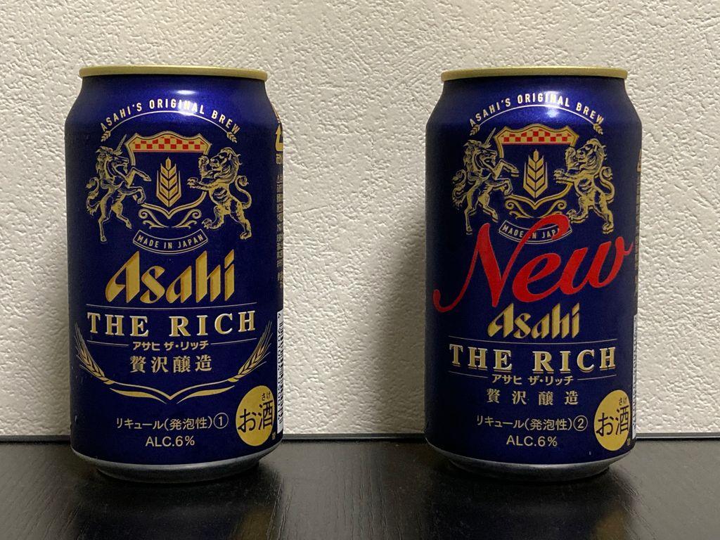 アサヒ ザ・リッチは何が変わったのか?