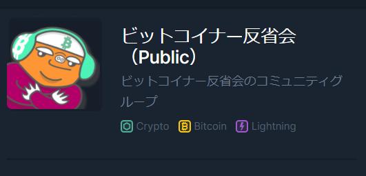 反省会グループの入り方(Sphinx.chat)・part2