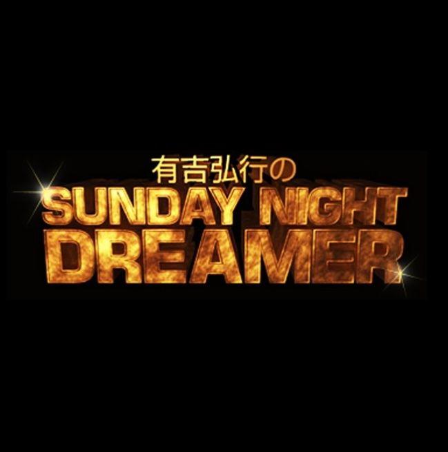 有吉弘行さんは本当に面白い🤣SUNDAY NIGHT DREAMERとかエロなのか狂気なのか😁