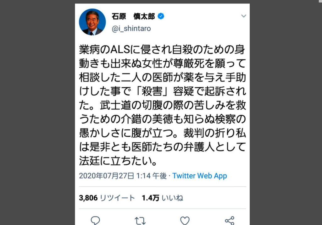 石原さんの「業病」ツイート騒動への疑問