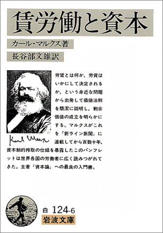 『賃労働と資本』(カール・マルクス著)を読んで