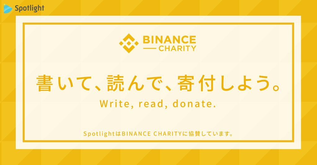 Binance Charity協賛のお知らせ