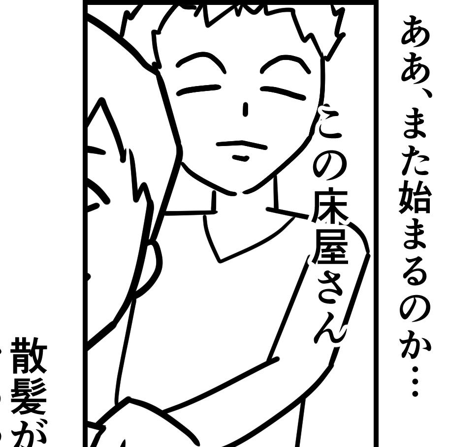 床屋での出来事【ノンフィクション漫画】
