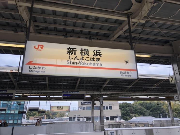 新幹線は便利だよ。