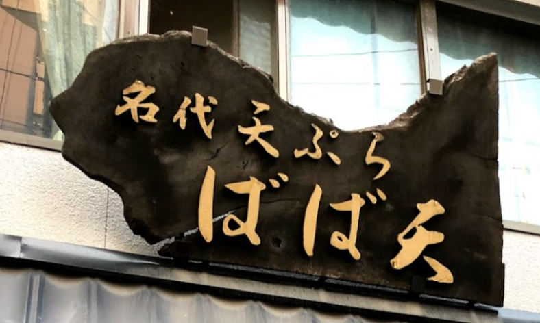 名古屋大須名物「ばば天」の由来