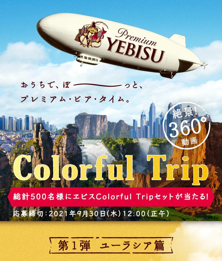 エビス Colorful Trip