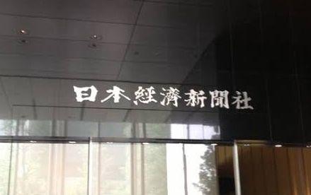 """批判?提言?全面否定? …日経新聞のビットコイン記事に見る""""迷い""""(2021年3月)"""