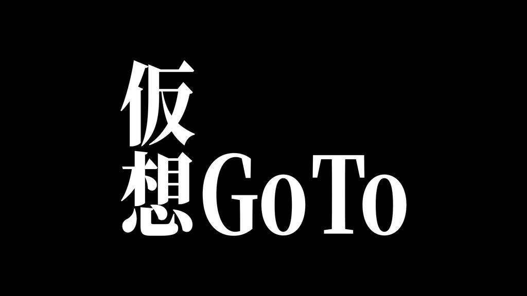 【仮想GoTo】東京スカイツリー