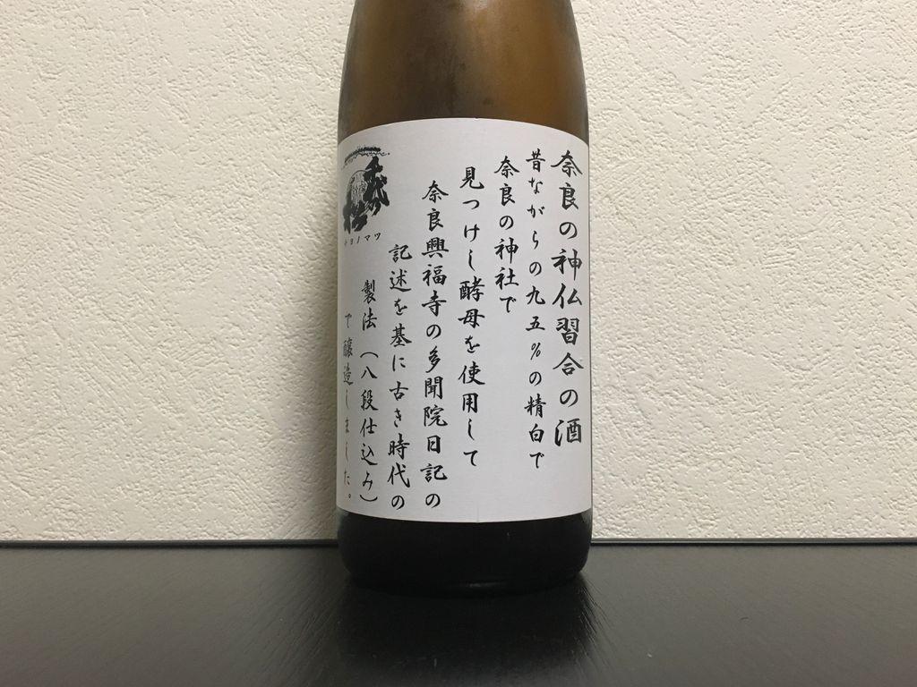 すご〜くマニアックな日本酒 〜後編〜