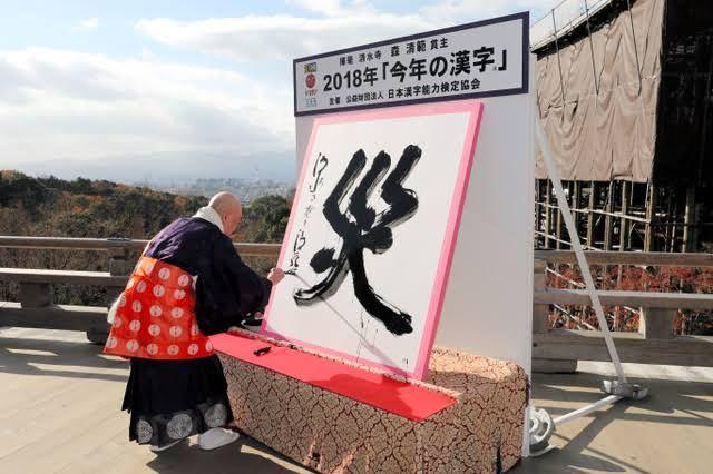 「今年の漢字」は、ズバリこれでどうでしょう?