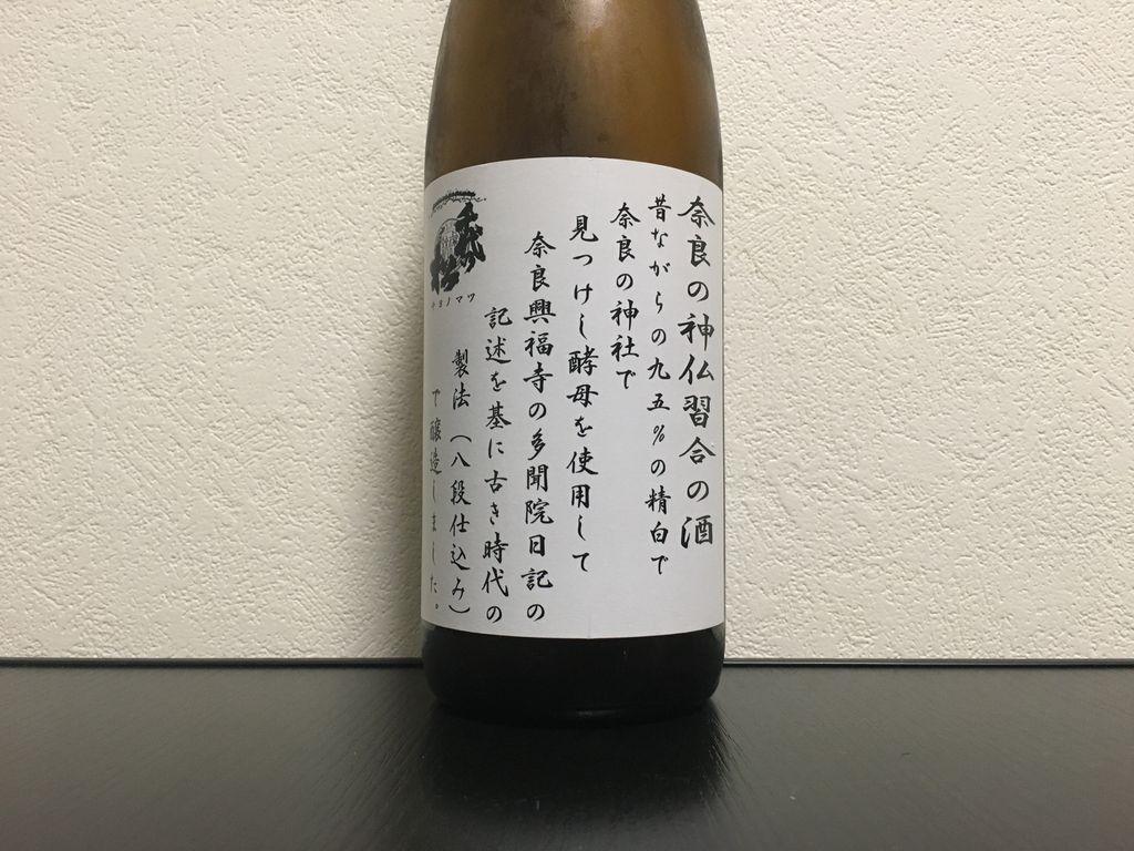 すご~くマニアックな日本酒 ~前編~