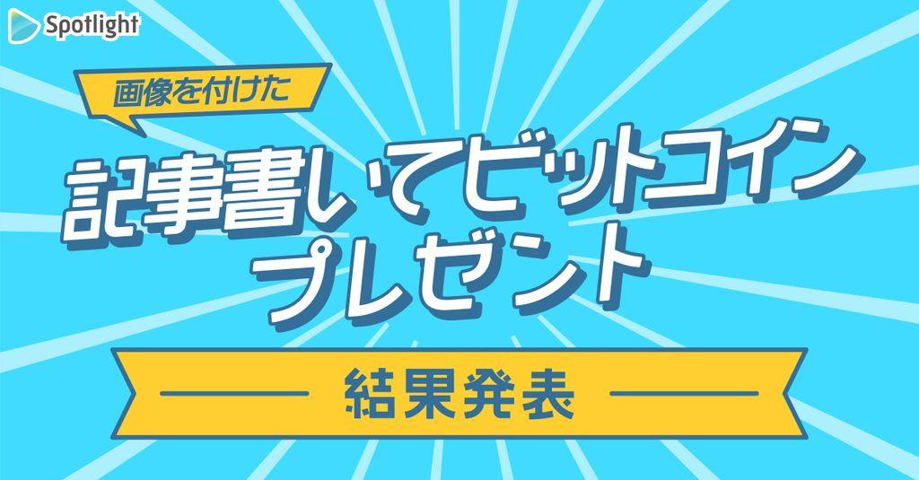 【結果発表】Bitcoin プレゼントキャンペーン第3弾