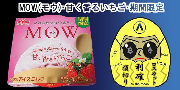 MOW(モウ)・甘く香るいちご・期間限定