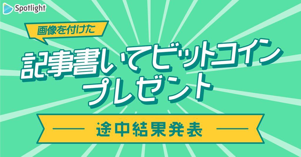 【途中経過発表③】Bitcoin プレゼントキャンペーン第2弾