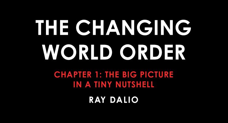 レイダリオ 変化する世界秩序2 第1章 大局観を簡潔に 前編