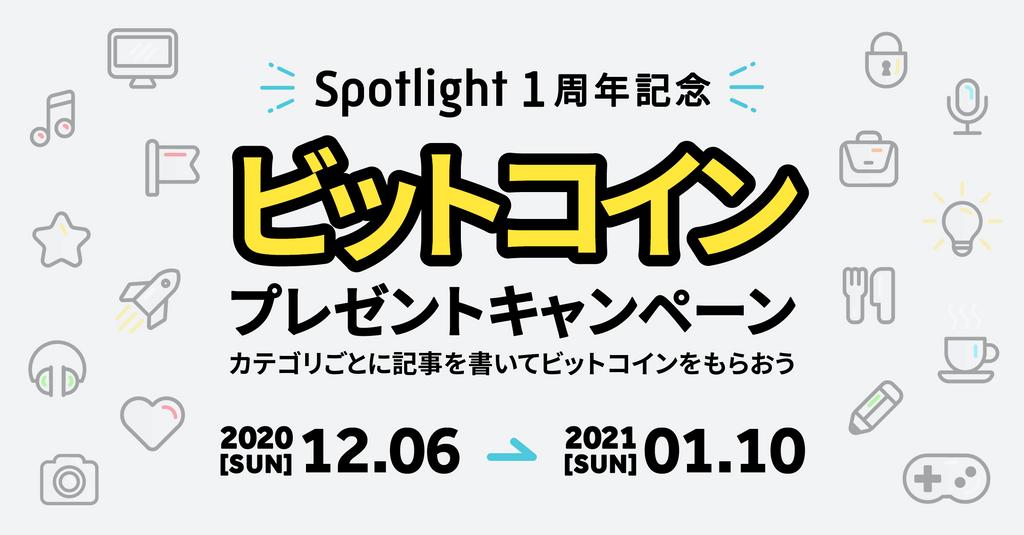 【1周年記念】ビットコインプレゼントキャンペーン