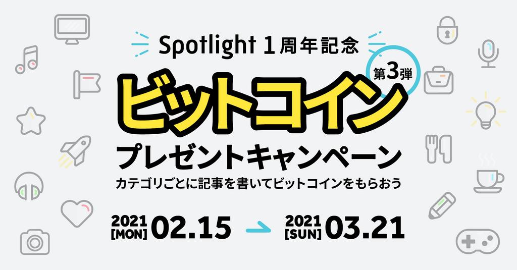 【1周年記念】ビットコインプレゼントキャンペーン第3弾
