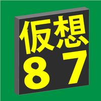 仮想87モード
