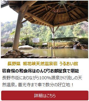 長野県裾花峡天然温泉宿うるおい館