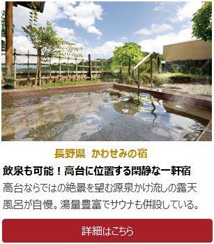 長野県かわせみの宿