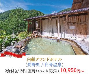 長野県白船グランドホテル