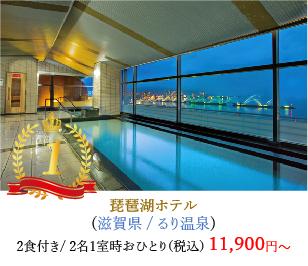 滋賀県琵琶湖ホテル