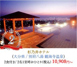大分県杉乃井ホテル
