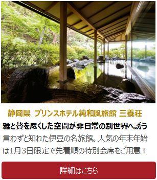 静岡県プリンスホテル純和風旅館三養荘