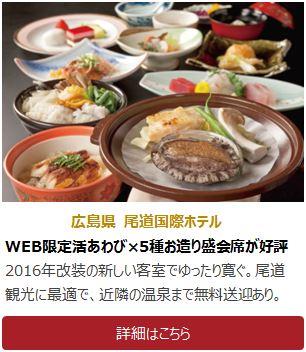 広島県 尾道国際ホテル