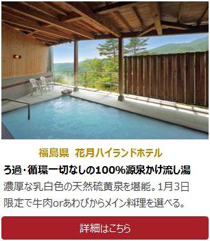 福島県花月ハイランドホテル