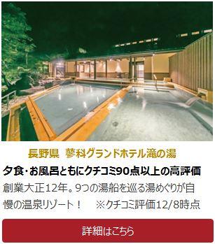 長野県蓼科グランドホテル滝の湯