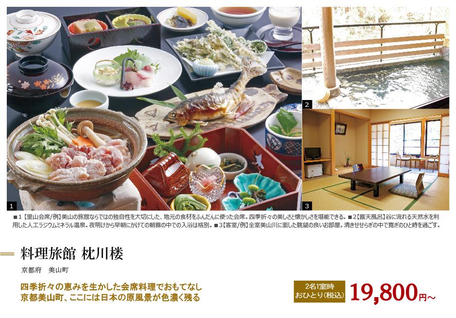 京都府料理旅館枕川楼