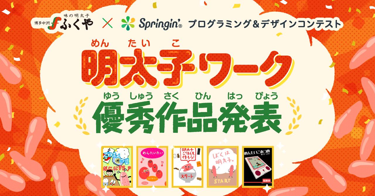 明太子ワークの優秀作品を発表!今回は新人賞もあります!