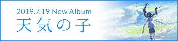 2019.7.19 New Album 天気の子