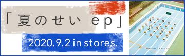 「夏のせい ep」2020.9.2 in stores.